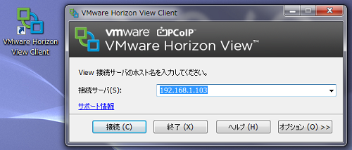 VMware_Horizon_View_Client_Dialog