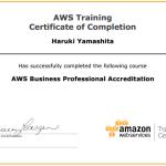 AWS ビジネスプロフェッショナル認定を取得