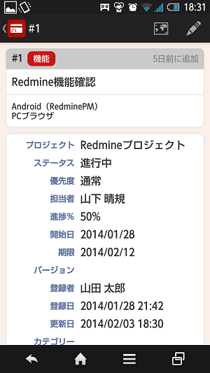 Redmine_android