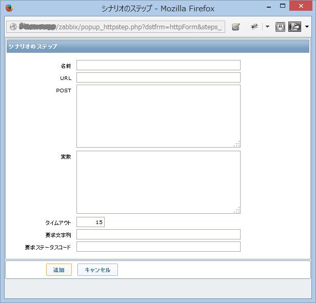 zabbix-step-form