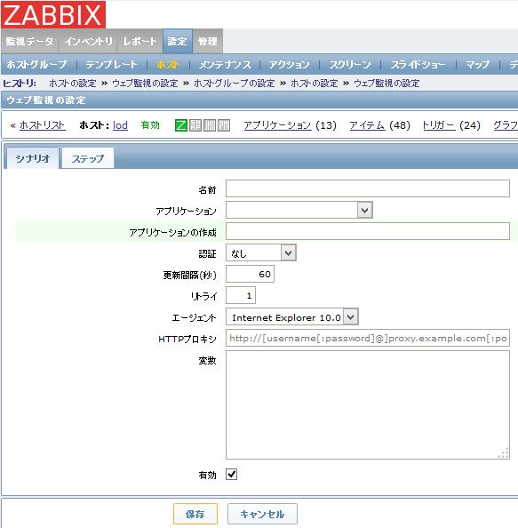 zabbix-webmonitor-form