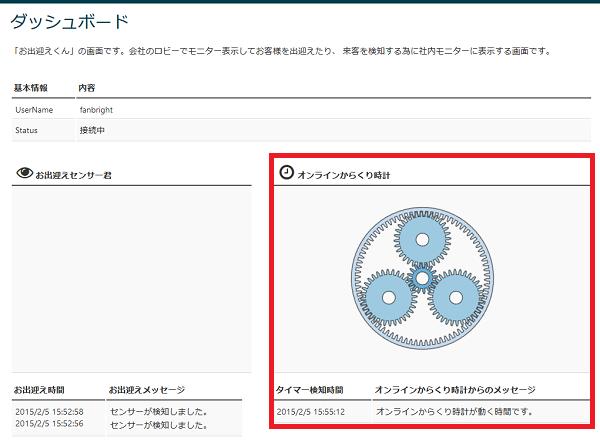 iot-web-clockalarm_20150209
