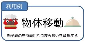 enocean_portable_201506