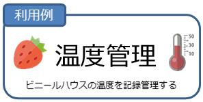 enocean_temperature_201506