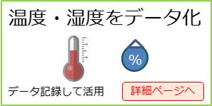 温度・湿度