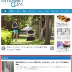 インターネットコムに「IoTでドアの開閉を検知」の記事が掲載されました