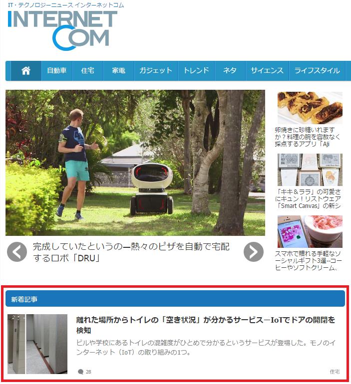internetcom.jp_toppage