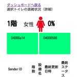 1階の女性用トイレを選択