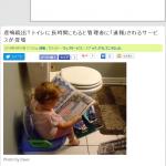 BUZZAP!に「トイレの長時間利用をメール通知」の記事が掲載されました