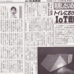 週刊ビル経営(紙面)に「トイレ空き状況の可視化サービス」の記事が掲載されました