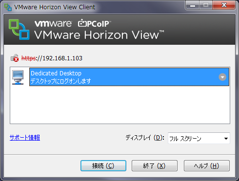 VMware_Horizon_View_Client_Desktop