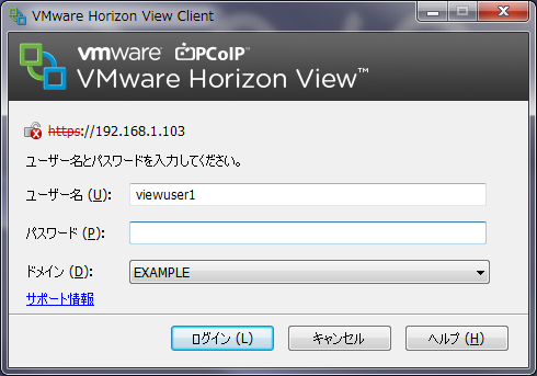 VMware_Horizon_View_Client_account