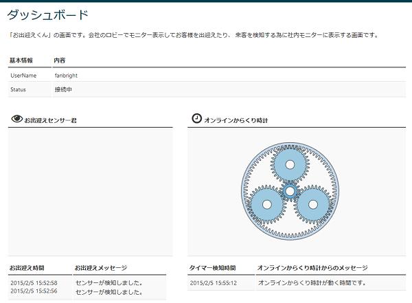 iot-web-clockalarm_20150205
