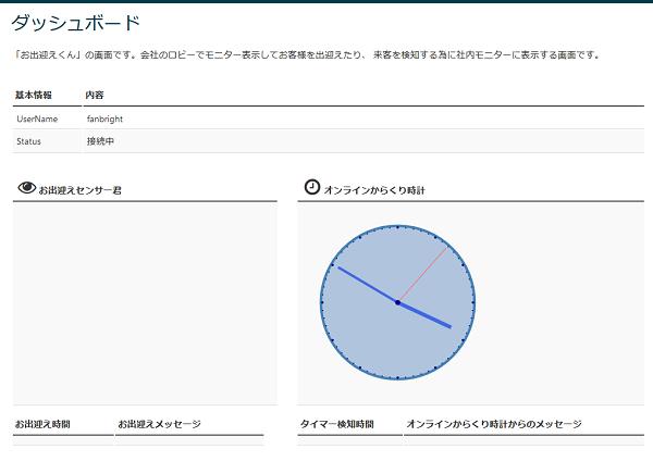 iot-web-default_20150205