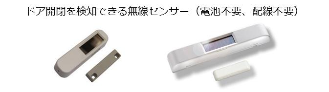 EnOcean-magnet-sensor